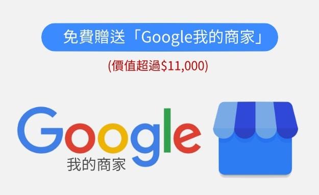 免費贈送「Google我的商家」