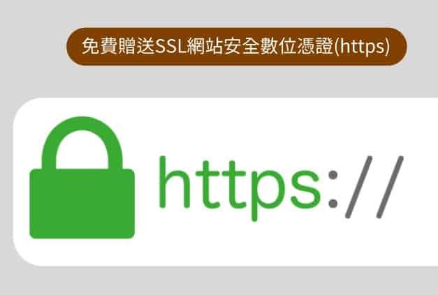 免費贈送SSL網站安全數位憑證(https)